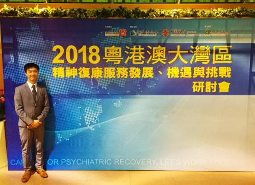 2018粵港澳大灣區精神復康服務的發展、機遇與挑戰