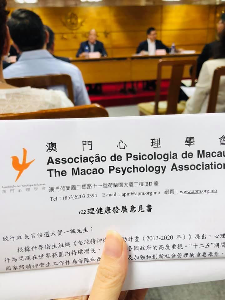 理事長在會中向行政長官候選人賀一誠先生反映心理業界的意見