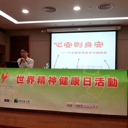 2013世界精神健康日專題講座