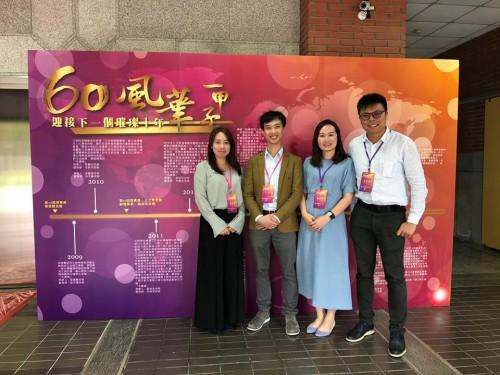 「風華一甲子:輔導諮商之典範流動、轉變與創新」研討會